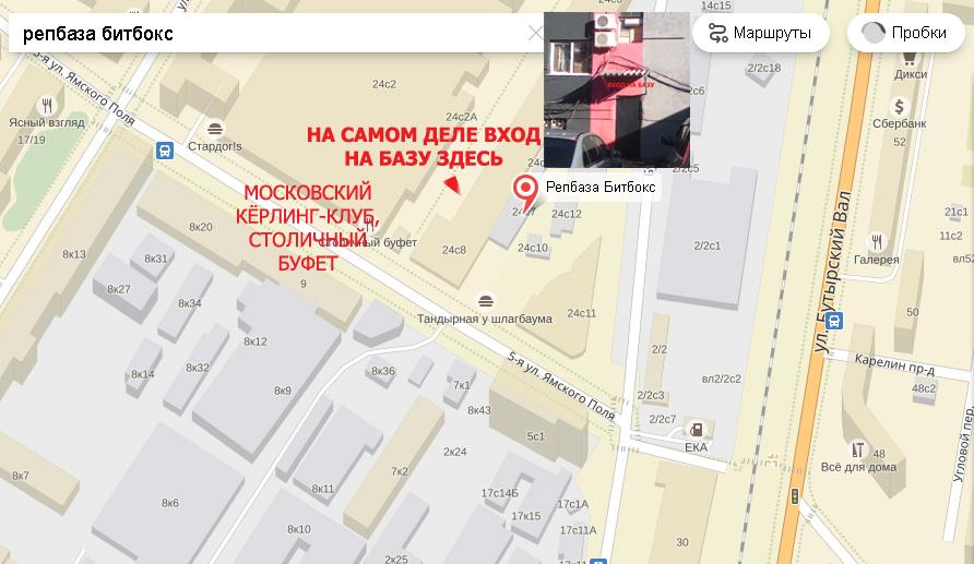 "Репетиционный центр ""Битбокс"""